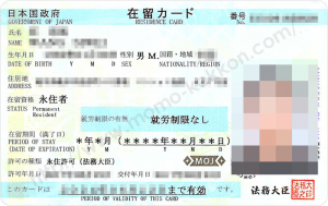 日本 創業 加盟 移居 移民 投資 經營管理簽證 永住權