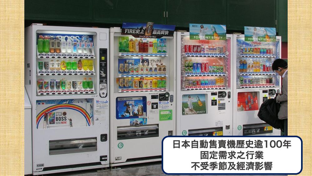 日本 做生意 開舖 創業 加盟 移居 移民 投資 經營管理簽證 永住權