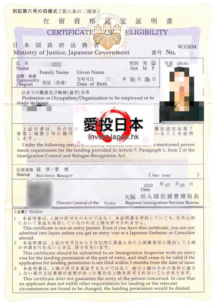 日本 做生意 開舖 創業 加盟 移居 移民 投資 經營管理簽證 永住權 講座