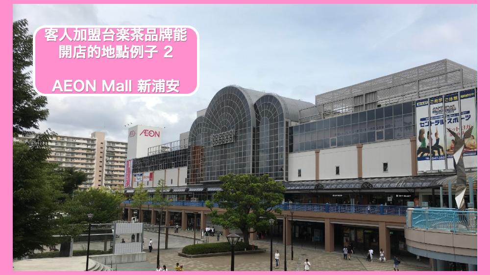 日本 做生意 開舖 創業 加盟 移居 移民 投資 經營管理簽證 永住權 講座 展銷會