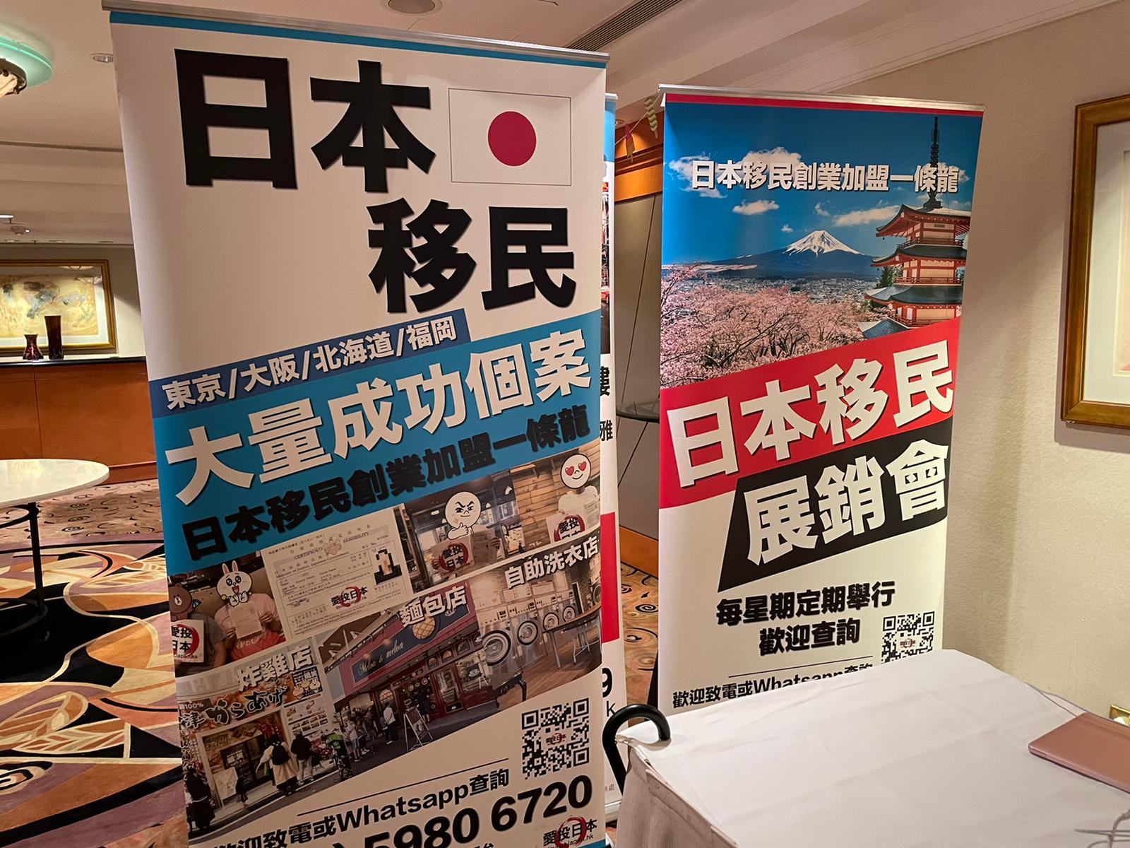 日本 做生意 開舖 創業 加盟 移居 移民 投資 經營管理簽證 永住權 講座 展銷會 開公司 株式会社 BUD 專項基金 政府資助